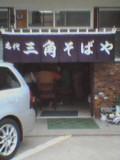 050505_soba_noren