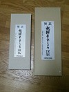 061201_himekuri1